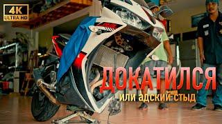 Убитый мотоцикл и АДский стыд Рыба на рынке Раваи закат и волны на пляже Найхарн Таиланд 2021