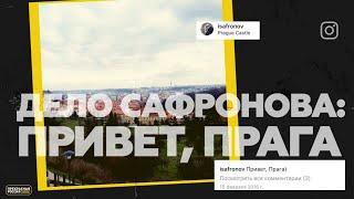 «Прекрасная Россия бу-бу-бу» и Мария Бутина: дело Ивана Сафронова | адвокат Ефремова о ДТП
