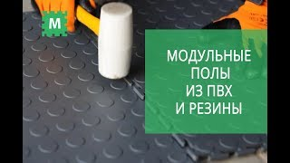 видео Резиновые напольные покрытия