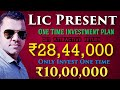 Lic One Time Investment plan || Get Huge return...