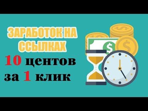 Заработок в интернете на ссылках - получай деньги за каждый клик