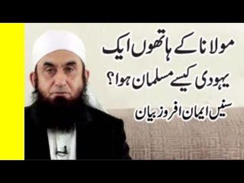 yahoodi ka sawal - molana tariq jameel bayan audio mp3 2017