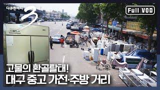 [다큐3일★풀버전] 중…