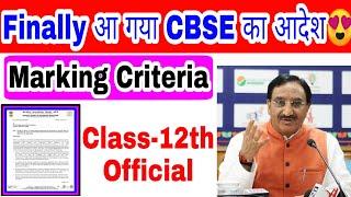 Finally आ गया CBSE का Notice😍 Marking Criteria   Class-12th 2021   CBSE big Update
