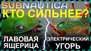 Subnautica ЛАВОВАЯ ЯЩЕРИЦА против ЭЛЕКТРИЧЕСКОГО УГРЯ