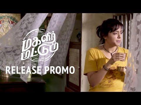 Magalir Mattum Release Promo 5 - Freedom...