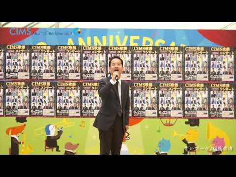 【演歌歌謡】福嶋崇博 CIMS演歌歌謡コンサート18.06.22