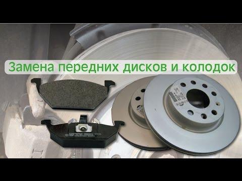 Замена передних колодок и тормозных дисков на Шкоде Октавия А5 FL