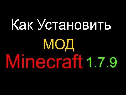 Как Установить Мод на Майнкрафт 1.7.9