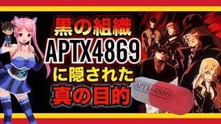 【名探偵コナン考察】APTX4869に隠された真の目的⁈  Detective Conan