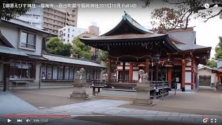 【柳原えびす神社→福海寺→西出町鎮守稲荷神社2015】10月 Full HD