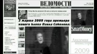 Супер клип Павла Соколова
