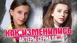 КАК ИЗМЕНИЛИСЬ актеры сериала ПАПИНЫ ДОЧКИ  ТОГДА И СЕЙЧАС  Анонс