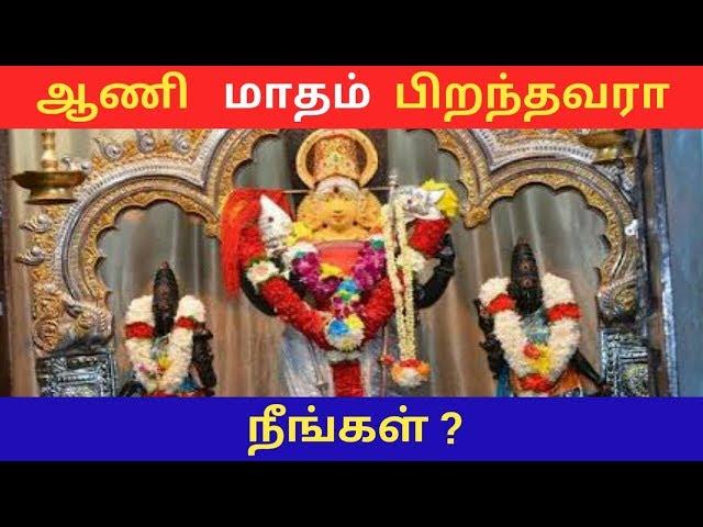 ஆனி மாதம் பிறந்தவரா நீங்கள் ? | Astrology tips in tamil | Pugaz Media |