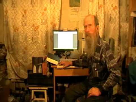 теме: Постановление, старец наум о уэк Скажи