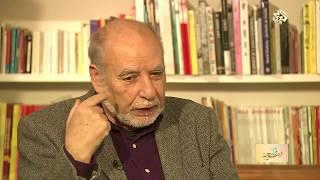 فسحة فكر  لقاء مع الكاتب المغربي الطاهر بن جلون ج1