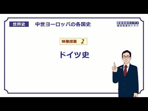 【世界史】 中世各国史2 ドイツ史 (14分)