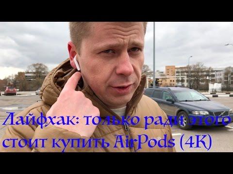 Лайфхак: только ради этого стоит купить AirPods (4K)