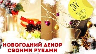 КАК УКРАСИТЬ квартиру на Новой год СВОИМИ РУКАМИ с Olga Drozdova(Каждый год мы зажаемся вопросом - КАК украсить квартиру или комнату на Новый год СВОИМИ РУКАМИ чтоб ы это..., 2014-12-11T15:10:38.000Z)