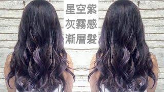 我換新髮型啦!星空紫灰霧感漸層髮 Ombre Purple Hair Get!