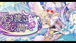 Dragalia Lost - Cupid Summon ROUND 2 - 16500 Diamantium (11 Tenfold Summons)