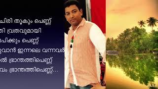 Puzhayorazhakulla Pennu Karaoke with lyrics