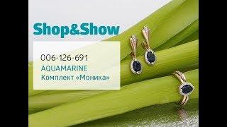AQUAMARINE Комплект «Моника». «Shop and Show» (украшения)