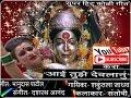 Aai Tujhe Devlanu  Supr Hit Marathi Koli Song video