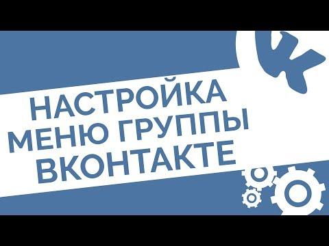 Новое меню для группы Вконтакте: Как сделать и оформить меню в ВК
