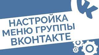 Новое меню для группы Вконтакте 2019: Как сделать и оформить меню в ВК