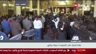 بالفيديو ..كاميرا on live تنقل صلاة الجنازة على روح دميانة شهيدة