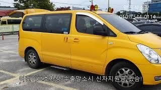 [폐차 중고차수출] 그랜드스타렉스 어린이보호차량 노란색…