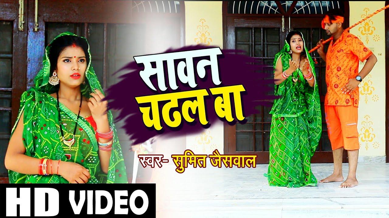 #Video | सावन चढल बा | #Sumit Jaiswal |  Bolbam Bhojpuri Song 2021
