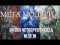 Обзор метагейма русского Модерна Magic: The Gathering modern metagame