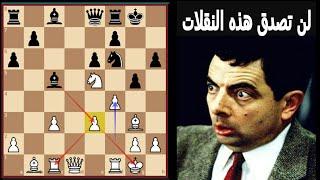 مباراة شطرنج صادمة و مفاجآت بالجملة كش مات أسطورية