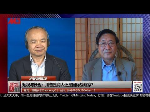 明镜编辑部   程晓农 陈小平:短视与长视,川普是商人还是国际战略家?(20190912 第460期)