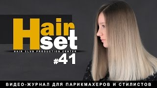HAIR SET #41 (виды растяжек цвета, женская стрижка - RU, ES, ENG)(RUSSIAN, ESPANOL, ENGLISH HAIR SET video magazine, issue #41. 1. Gradient color techniques (color stretching) - SunLights, Balayage, Shatush, Flame ..., 2016-02-06T10:00:27.000Z)