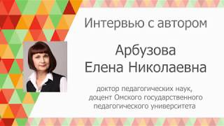 Интервью с автором — Арбузова Елена Николаевна: о методике обучения биологии и не только