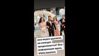 Сергей Лазарев. Конкурс. Новый аккаунт 14.06.2019г