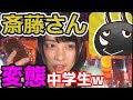 【斎藤さん】Gカップアイドルがやったら変態男子中学生が釣れたwww - YouTube