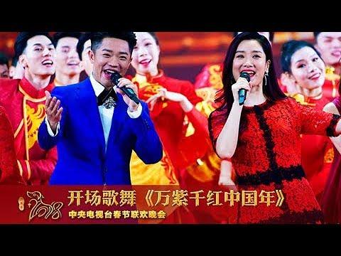 [2018央视春晚]开场歌舞《万紫千红中国年》 表演:凤凰传奇 容祖儿 周渝民等 | CCTV春晚