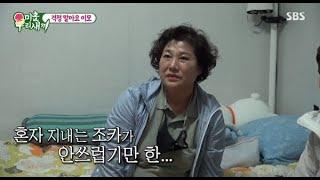 '미우새' 박군 이모들, 옥탑방 방문 후 눈물 &quo…