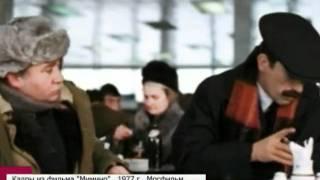 1 канал  В Армении увековечили героев легендарной советской комедии