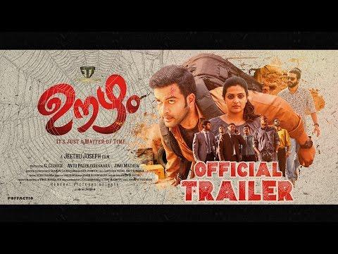 OOZHAM - Official Trailer | Jeethu Joseph, Prithviraj