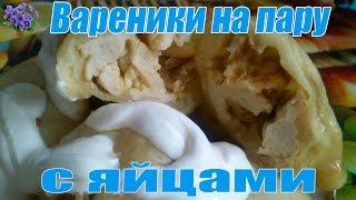 Вареники на пару с яйцами. Вы пробовали украинские паровые вареники?