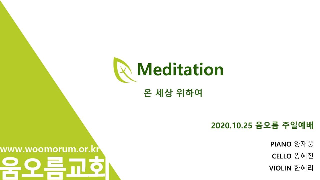 2020.10.25 MEDITATION_온 세상 위하여