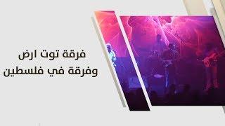فرقة توت ارض وفرقة في فلسطين