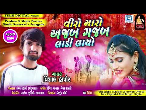 Viro Maro Ajab Gajab Ladi Layo | Vishal Hapor | Superhit DJ Song | વીરો મારો અજબ ગજબ લાડી લાયો