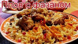 Рецепты из фазана - как приготовить фазана пошаговый рецепт - Плов с фазаном за 105 минут