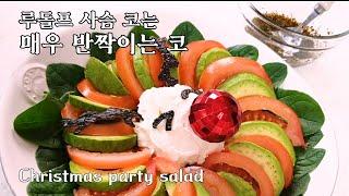 sub) 크리스마스 홈파티엔 루돌프 카프레제 샐러드 !…